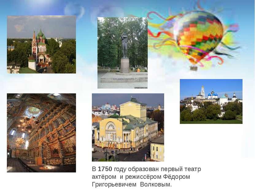 В 1750 году образован первый театр актёром и режиссёром Фёдором Григорьевичем...