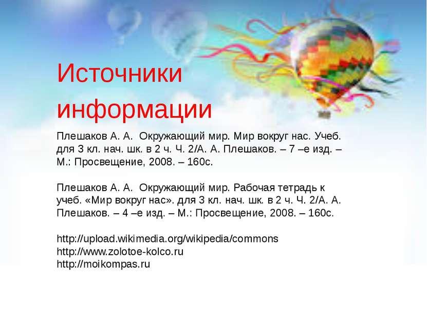 Источники информации Плешаков А. А. Окружающий мир. Мир вокруг нас. Учеб. для...