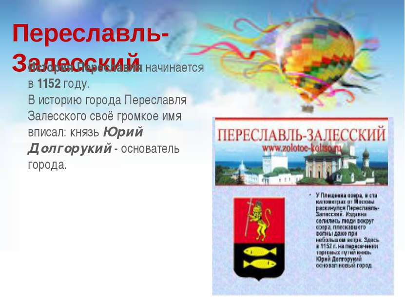 Переславль-Залесский История Переславляначинается в 1152 году. В историю гор...