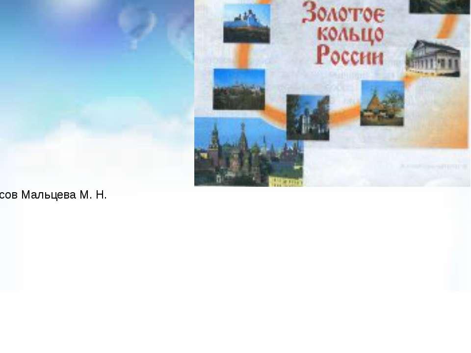 Презентацию подготовила учитель начальных классов Мальцева М. Н. МАОУ « СОШ №...