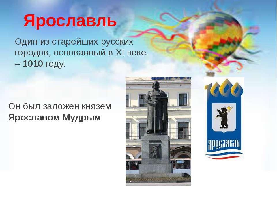 Ярославль Один из старейших русских городов, основанный в XI веке – 1010 году...