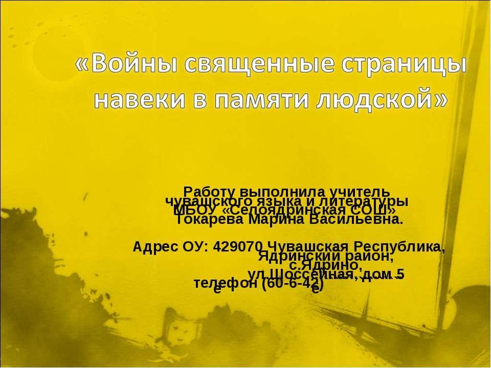 Работу выполнила учитель чувашского языка и литературы МБОУ «Селоядринская СО...