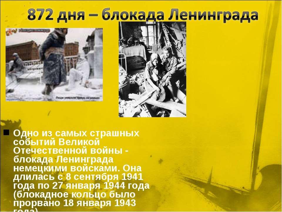 Одно из самых страшных событий Великой Отечественной войны - блокада Ленингра...