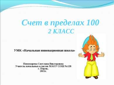 Счет в пределах 100 2 КЛАСС УМК «Начальная инновационная школа» Пономарева Св...