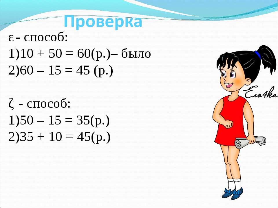 ǀ - способ: 10 + 50 = 60(р.)– было 60 – 15 = 45 (р.) ǁ - способ: 50 – 15 = 35...