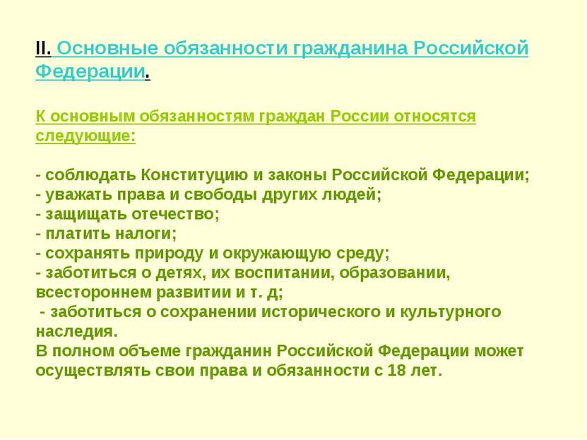 II. Основные обязанности гражданина Российской Федерации. К основным обязанно...