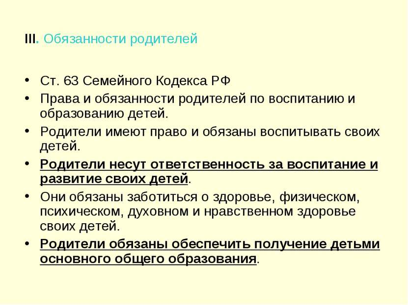 III. Обязанности родителей Ст. 63 Семейного Кодекса РФ Права и обязанности ро...