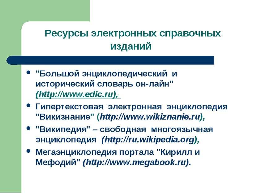 """Ресурсы электронных справочных изданий """"Большой энциклопедический и историчес..."""