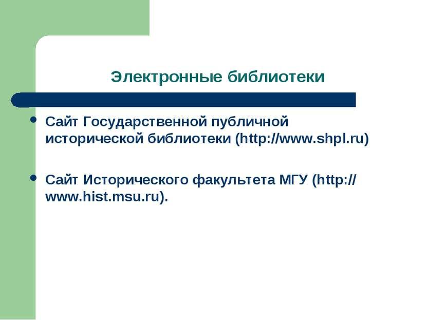 Электронные библиотеки Сайт Государственной публичной исторической библиотеки...
