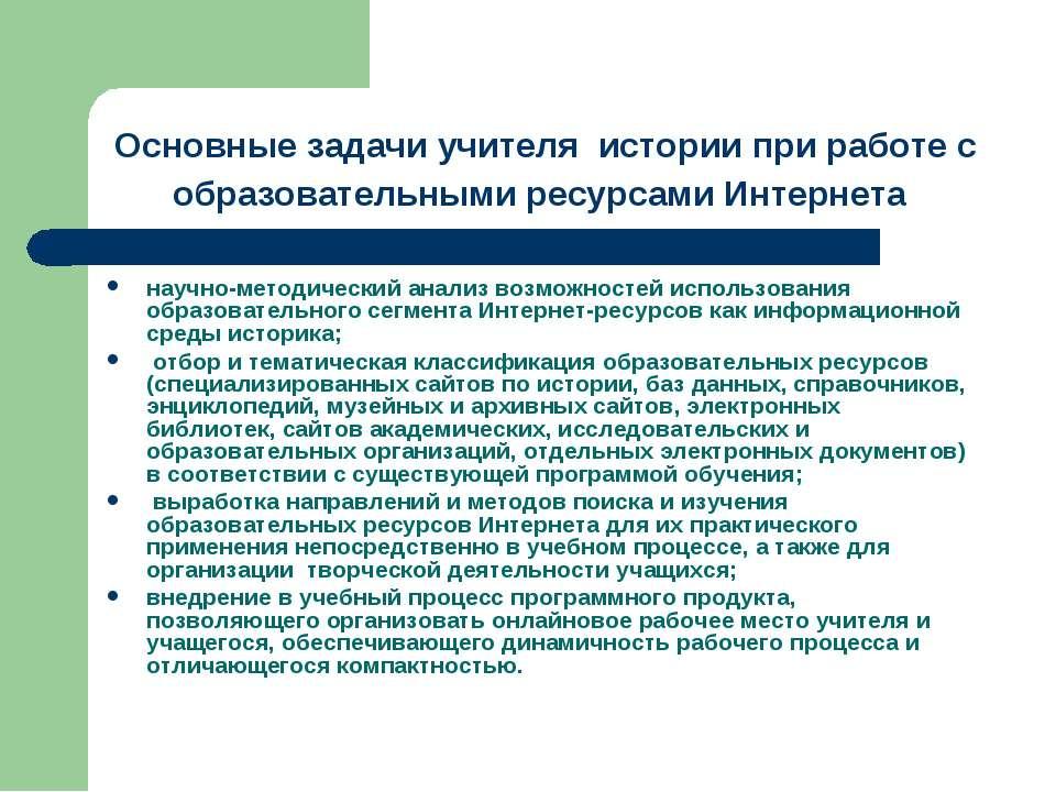 Основные задачи учителя истории при работе с образовательными ресурсами Интер...