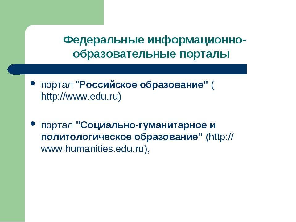 """Федеральные информационно-образовательные порталы портал """"Российское образова..."""