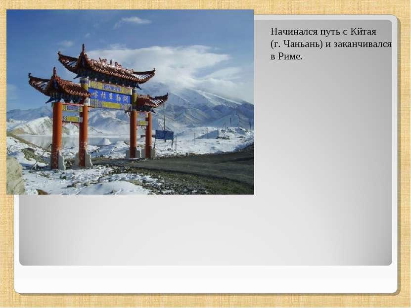 Начинался путь с Кйтая (г. Чаньань) и заканчивался в Риме.