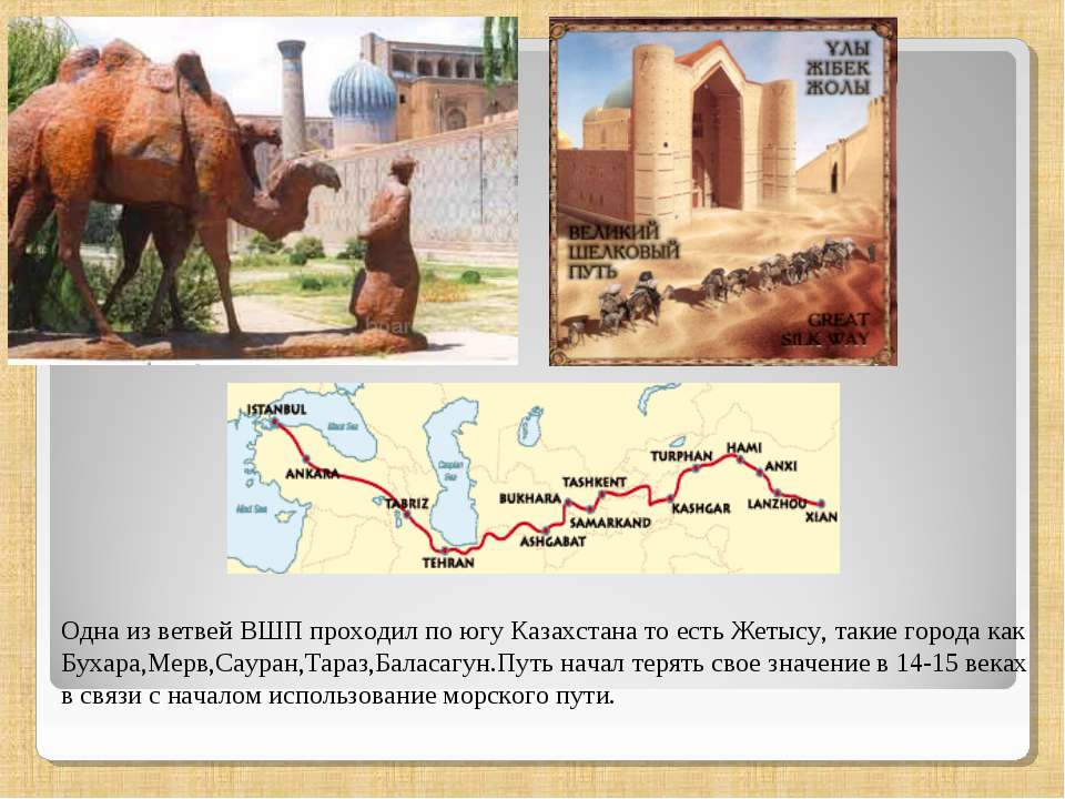 Одна из ветвей ВШП проходил по югу Казахстана то есть Жетысу, такие города ка...