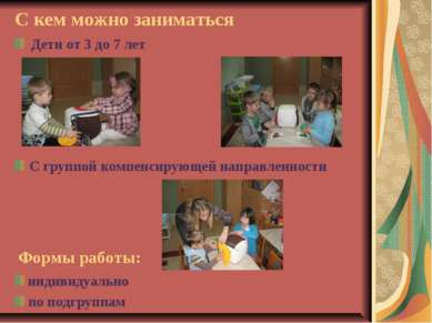 С кем можно заниматься Дети от 3 до 7 лет Формы работы: индивидуально по подг...