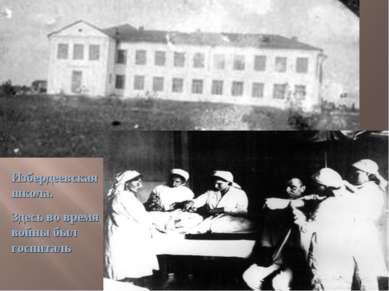 Избердеевская школа. Здесь во время войны был госпиталь
