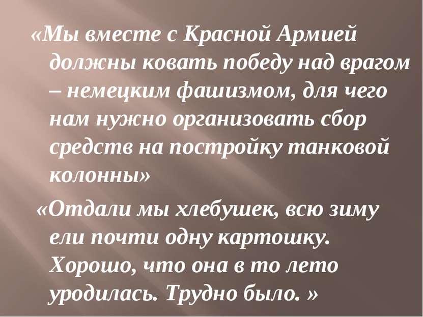 «Мы вместе с Красной Армией должны ковать победу над врагом – немецким фашизм...
