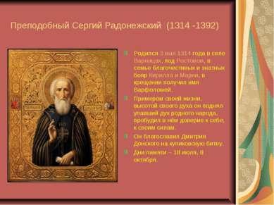 Преподобный Сергий Радонежский (1314 -1392) Родился 3 мая 1314 года в селе Ва...