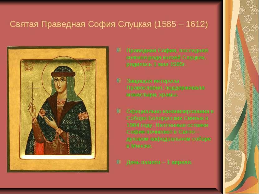 Святая Праведная София Слуцкая (1585 – 1612) Праведная София, последняя княги...