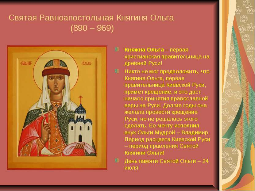 Святая Равноапостольная Княгиня Ольга (890 – 969) Княжна Ольга – первая христ...