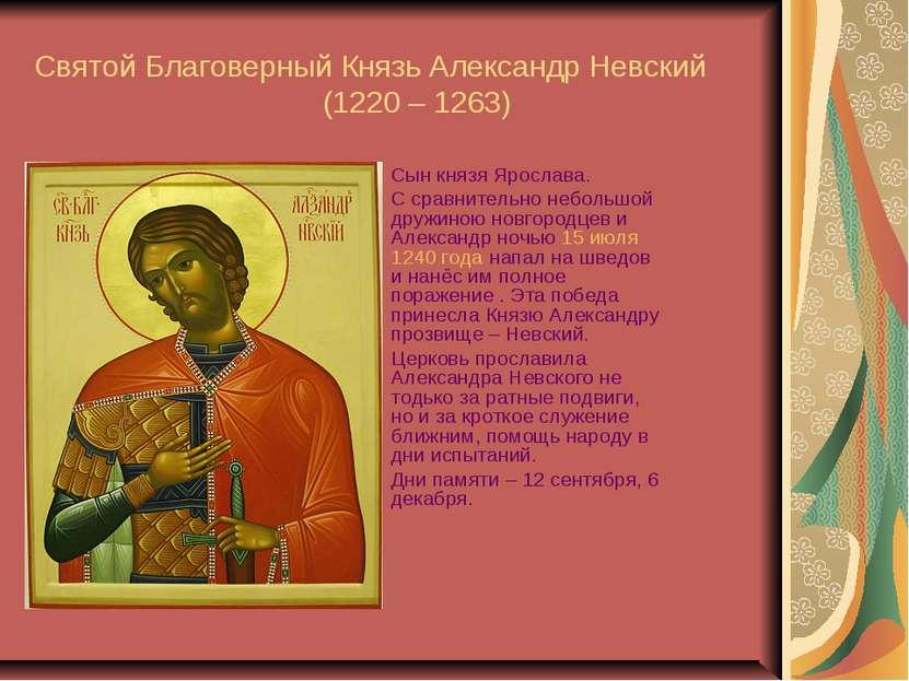 Святой Благоверный Князь Александр Невский (1220 – 1263) Сын князя Ярослава. ...