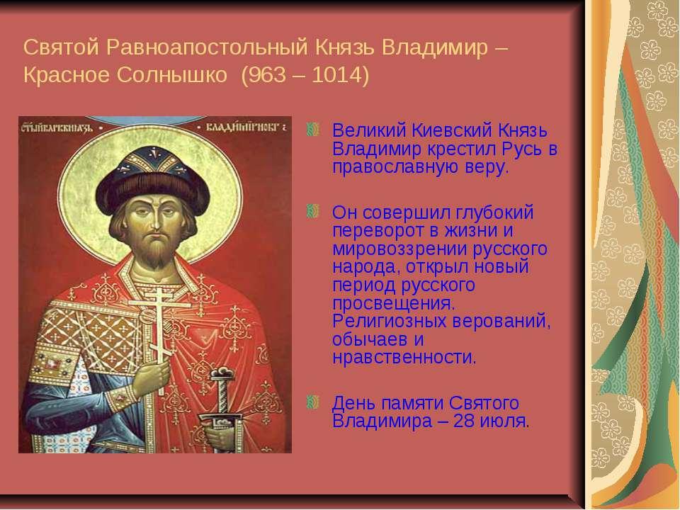 Святой Равноапостольный Князь Владимир – Красное Солнышко (963 – 1014) Велики...