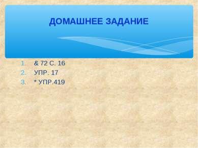 & 72 С. 16 УПР. 17 * УПР.419 ДОМАШНЕЕ ЗАДАНИЕ