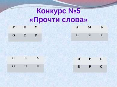 Конкурс №5 «Прочти слова» Р К У О С Р А М Ь П Я Т Н К А О П К В Р Е Е Р С