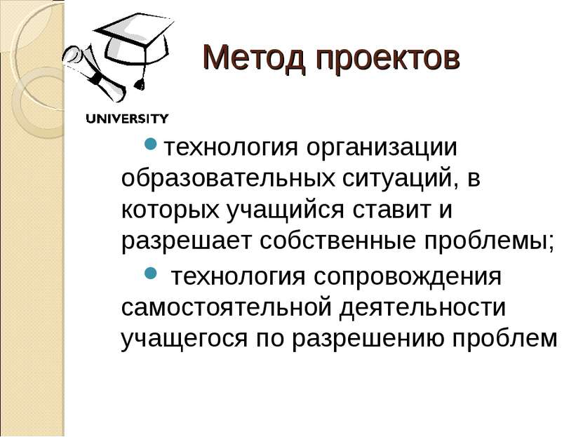 Метод проектов технология организации образовательных ситуаций, в которых уча...