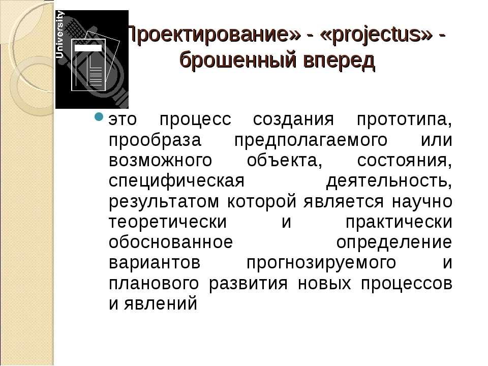 это процесс создания прототипа, прообраза предполагаемого или возможного объе...