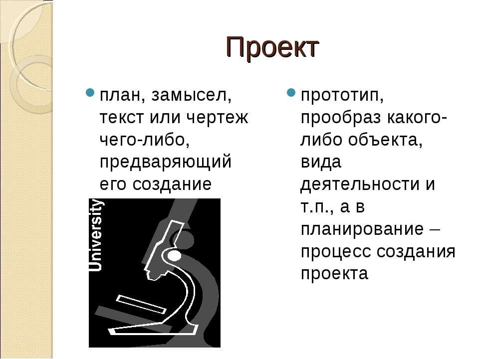 Проект план, замысел, текст или чертеж чего-либо, предваряющий его создание п...
