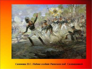 Самокиш Н.С. Подвиг солдат Раевского под Салтановкой