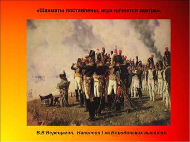 «Шахматы поставлены, игра начнется завтра». В.В.Верещагин. Наполеон I на Боро...