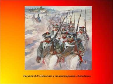 Рисунок В.Г.Шевченко к стихотворению «Бородино»
