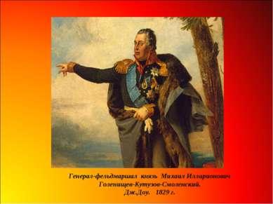 Генерал-фельдмаршал князь Михаил Илларионович Голенищев-Кутузов-Смоленский. Д...