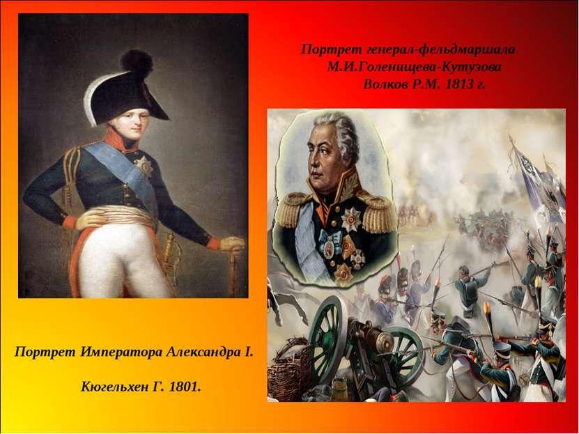 Портрет Императора Александра I. Кюгельхен Г. 1801. Портрет генерал-фельдмарш...