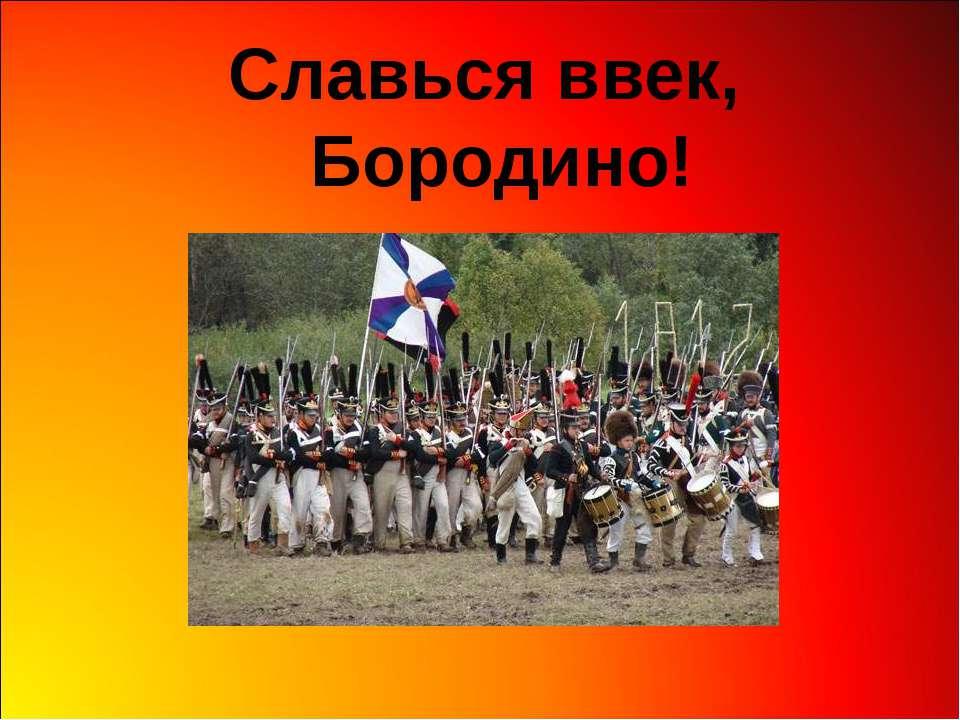 Славься ввек, Бородино!