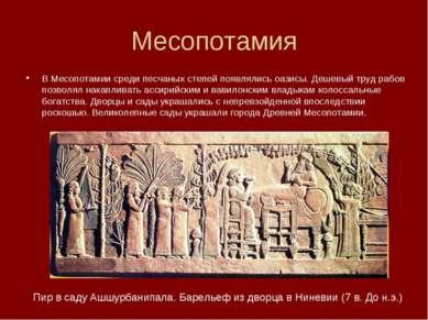 Месопотамия В Месопотамии среди песчаных степей появлялись оазисы. Дешевый тр...