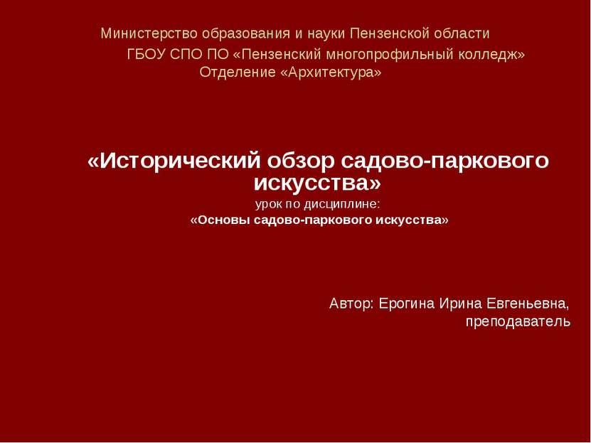 Министерство образования и науки Пензенской области ГБОУ СПО ПО «Пензенский м...