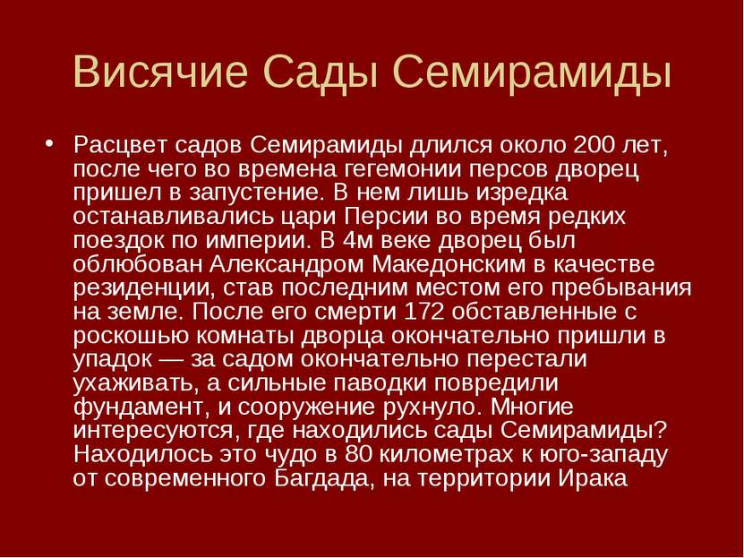Висячие Сады Семирамиды Расцвет садов Семирамиды длился около 200 лет, после ...