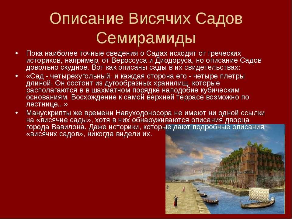 Описание Висячих Садов Семирамиды Пока наиболее точные сведения о Садах исход...