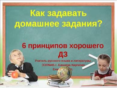 Как задавать домашнее задания? 6 принципов хорошего ДЗ Учитель русского языка...