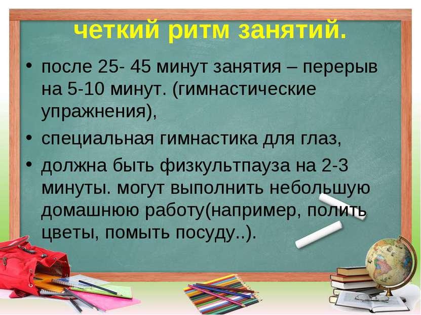 четкий ритм занятий. после 25- 45 минут занятия – перерыв на 5-10 минут. (гим...