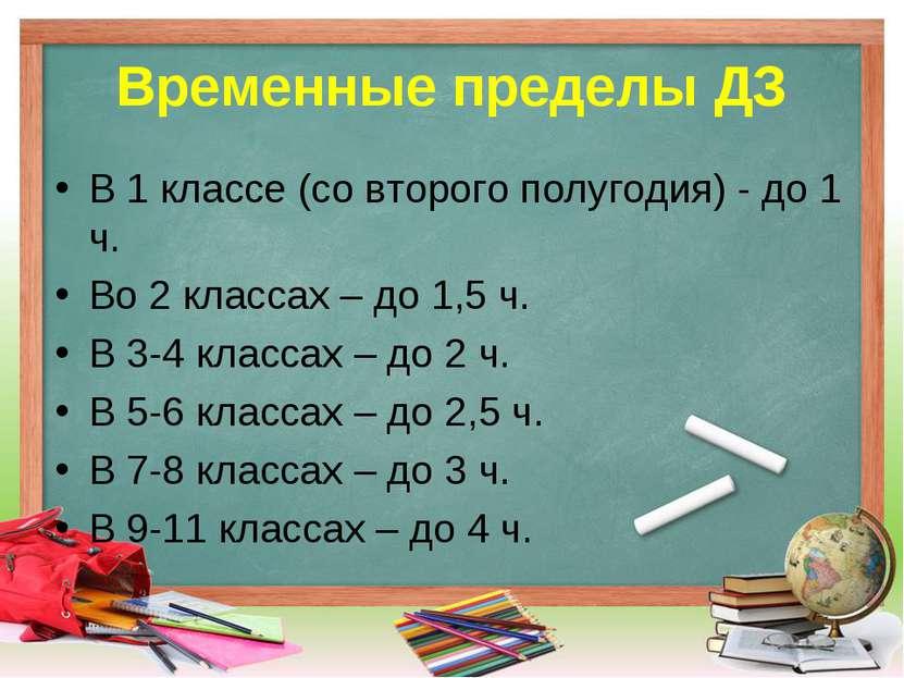 Временные пределы ДЗ В 1 классе (со второго полугодия) - до 1 ч. Во 2 классах...