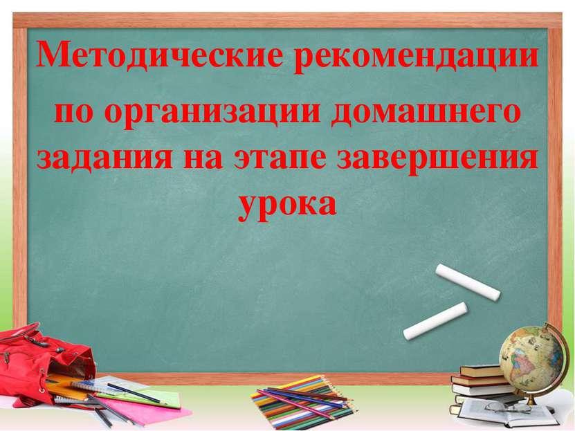 Методические рекомендации по организации домашнего задания на этапе завершени...