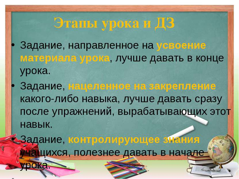 Этапы урока и ДЗ Задание, направленное на усвоение материала урока, лучше дав...