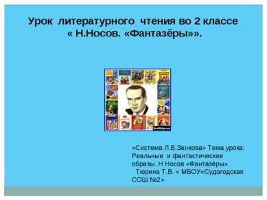 Урок литературного чтения во 2 классе « Н.Носов. «Фантазёры»». «Система Л.В.З...