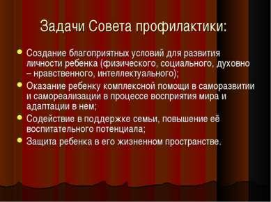 Задачи Совета профилактики: Создание благоприятных условий для развития лично...