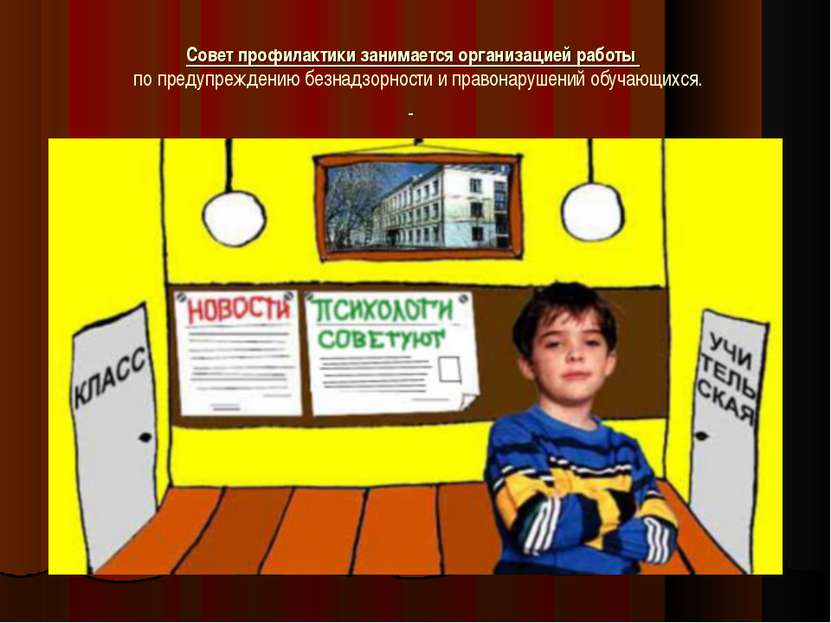Совет профилактики занимается организацией работы по предупреждению безнадзор...