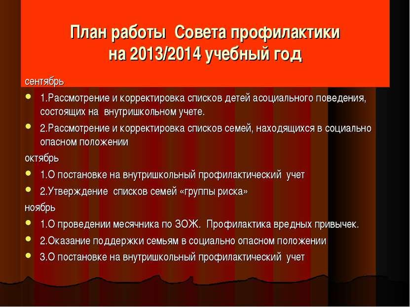 План работы Совета профилактики на 2013/2014 учебный год сентябрь 1.Рассмот...