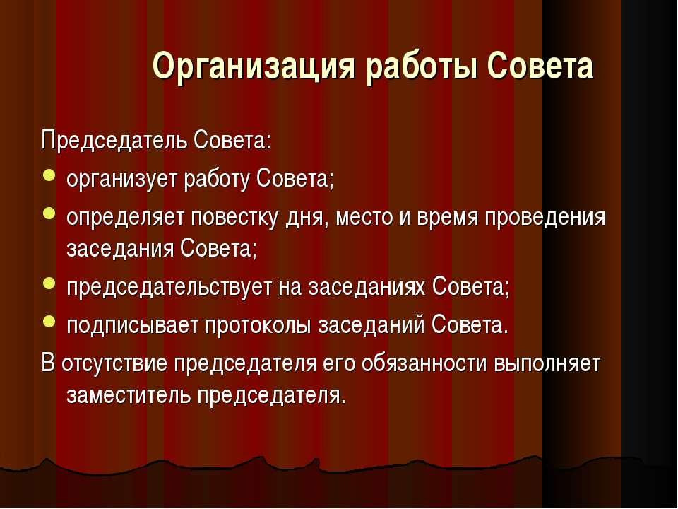 Организация работы Совета Председатель Совета: организует работу Совета; опре...